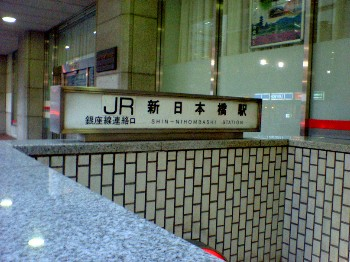 http://journey.cocolog-nifty.com/travel/images/20051121nihonbashi1.JPG